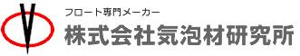 フロート専門メーカー 株式会社気泡材研究所